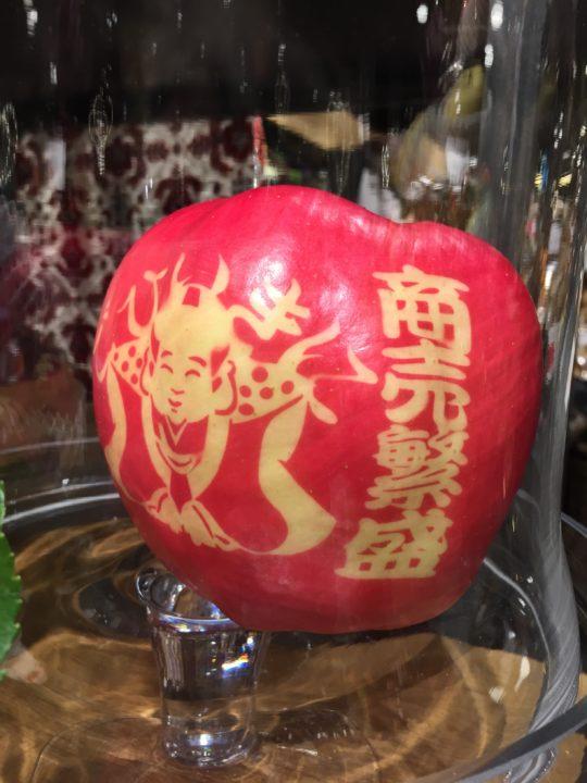 Japanischer Apfel