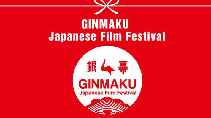 Ginmaku Film Festival Logo