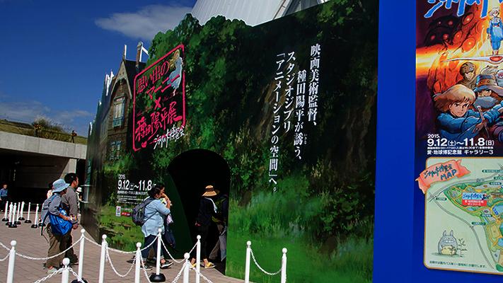 Ghibli Expo Japan