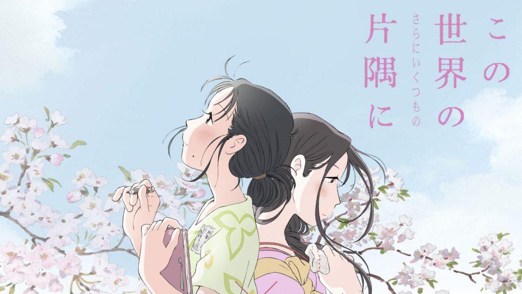Katasumi itsukumono Anime