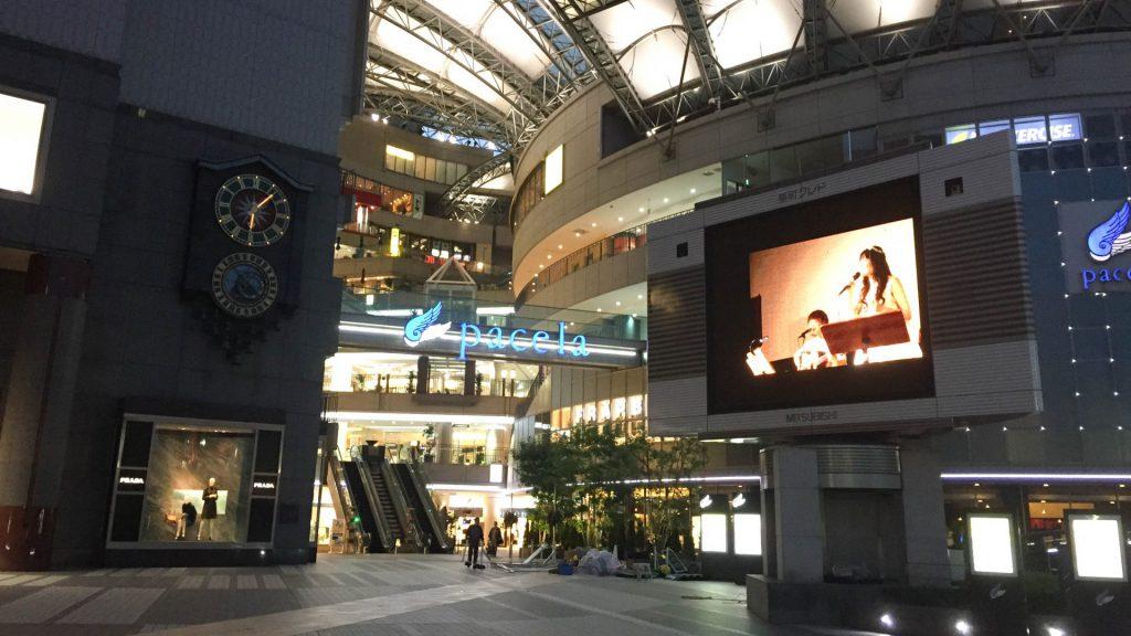 Einkaufscenter in Hiroshima Japan
