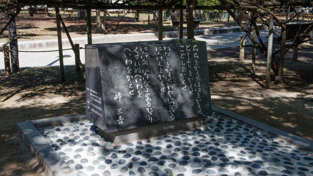 Friedensgedicht in Hiroshima Japan