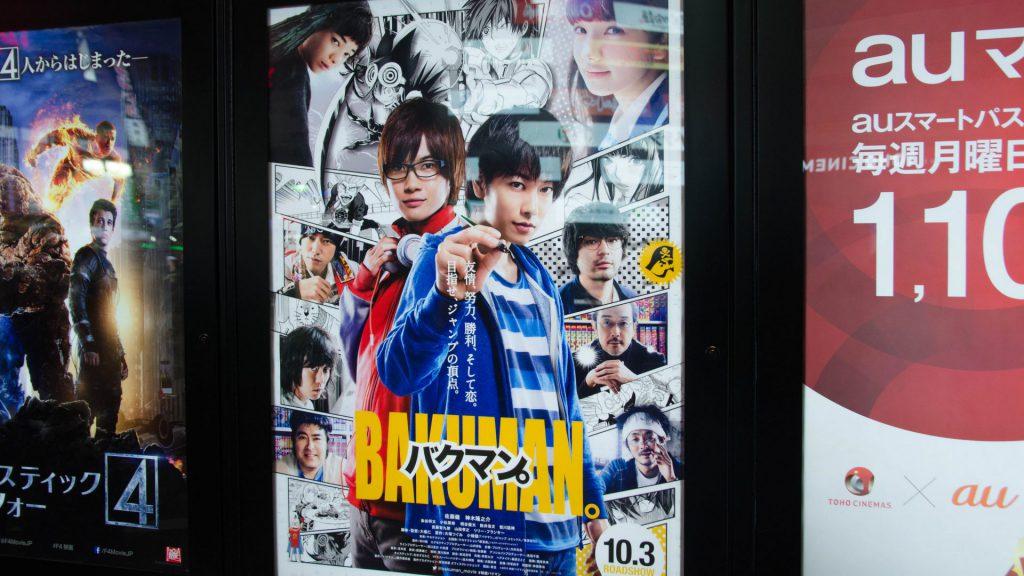 Bakuman-Filmplakat in Tokyo