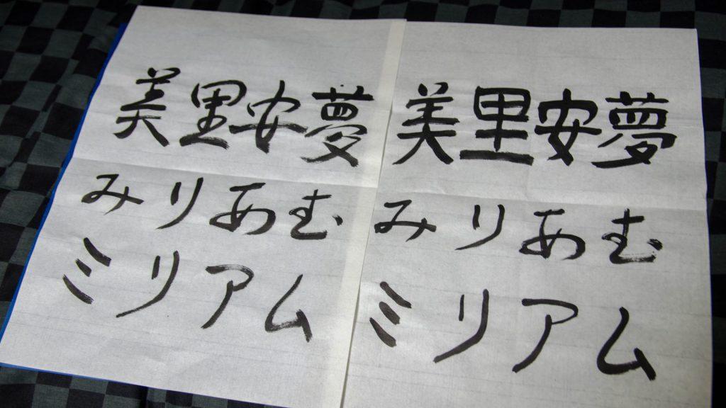 Kaligraphie von Shigeru